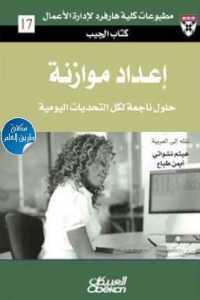 50182 913 - تحميل كتاب إعداد موازنة - حلول ناجعة لكل التحديات اليومية pdf
