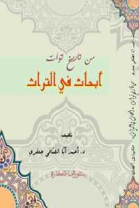 51b79 878 - تحميل كتاب من تاريخ توات - أبحاث في التراث pdf لـ د.أحمد أبا الصافي جعفري