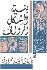 52503 918 - تحميل كتاب بنية الشكل الروائي - الفضاء، الزمن، الشخصية pdf لـ حسن بحراوي
