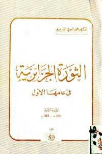 528ee 894 - تحميل كتاب الثورة الجزائرية في عامها الأول pdf لـ الدكتور محمد العربي الزبيري