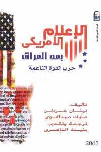 5300d 978 - تحميل كتاب الإعلام الأمريكي بعد العراق - حرب القوة الناعمة pdf لـ نيثان غردلز و مايك ميدافوي