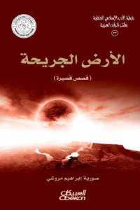 565bf 830 - تحميل كتاب الأرض الجريحة (قصص قصيرة) pdf لـ صورية إبراهيم مروشي
