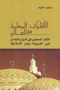 58c33 984 - تحميل كتاب الأقليات المسلمة في العالم pdf لـ مسعود الخوند