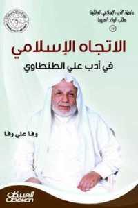 5f011 816 - تحميل كتاب الاتجاه الإسلامي في أدب على الطنطاوي pdf لـ وفا علي وفا