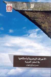 628c2 976 - تحميل كتاب الأعراف البحرية وأحكامها في السفن العربية pdf لـ حسن صالح شهاب