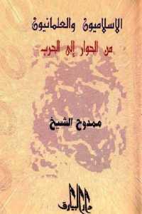 64b50 966 - تحميل كتاب الإسلاميون والعلمانيون من الحوار إلى الحرب pdf لـ ممدوح الشيخ