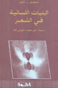 69d42 915 - تحميل كتاب البنيات اللسانية في الشعر pdf لـ سمويل. ر. ليفن