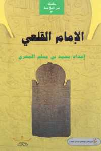 6c385 987 - تحميل كتاب الإمام القلعي pdf لـ محمد بن مسلم المهري