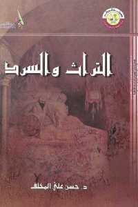 6c949 1017 - تحميل كتاب التراث والسرد pdf لـ د. حسن علي المخلف
