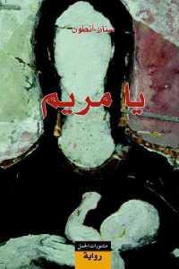 6fc3c 943 - تحميل كتاب يا مريم - رواية pdf لـ سنان أنطون