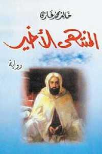 70270 859 - تحميل كتاب المنتهى الأخير pdf لـ خالد محمد غازي