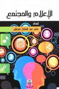 728c0 837 - تحميل كتاب الإعلام والمجتمع pdf لـ علي عبد الفتاح كنعان