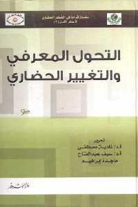 745d3 1011 - تحميل كتاب التحول المعرفي والتغيير الحضاري pdf لـ نادية مصفى وسيف عبد الفتاح وماجدة إبراهيم