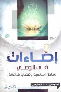 749da 802 - تحميل كتاب إضاءات في الوعي - مداخل أساسية وقضايا شائكة pdf لـ السنوسي محمد السنوسي