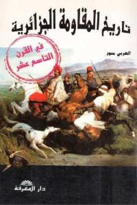 75c5a 866 - تحميل كتاب تاريخ المقاومة الجزائرية في القرن التاسع عشر pdf لـ العربي منور