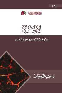 764be 985 - تحميل كتاب الإلحاد وثوقية التوهم وخواء العدم pdf لـ د. حسام الدين حامد