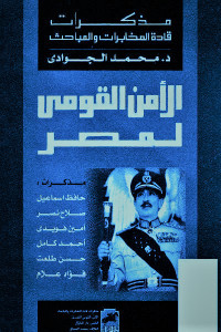 79405 988 - كتاب الأمن القومي لمصر لـ د. محمد الجوادي