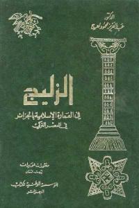7b6b6 841 - تحميل كتاب الزليج في العمارة الإسلامية بالجزائر في العصر التركي pdf لـ الدكتور عبد العزيز محمود لعرج