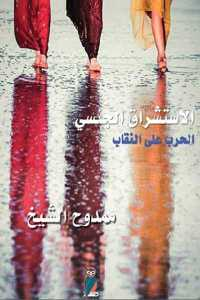 7bbcd 950 - تحميل كتاب الاستشراق الجنسي - الحرب على النقاب pdf لـ ممدوح الشيخ