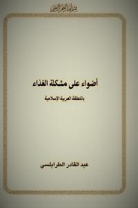 7d184 803 - تحميل كتاب أضواء على مشكلة الغذاء بالمنطقة العربية الإسلامية pdf لـ عبد القادر الطرابلسي