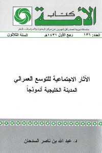 7d806 818 - تحميل كتاب الآثار الاجتماعية للتوسع العمراني - المدينة الخليجية أنموذجا pdf لـ د. عبد الله ناصر السدحان
