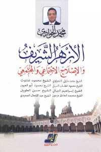 7fe95 945 - تحميل كتاب الأزهر الشريف والإصلاح الاجتماعي والمجتمعي pdf لـ محمد الجوادي