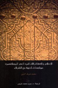 82dac 959 - تحميل كتاب الإسلام والاستشراق في العصر الرومانسي : مواجهات أدبية مع الشرق pdf لـ محمد شرف الدين