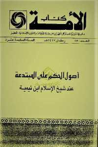 840c5 800 - تحميل كتاب أصول الحكم على المبتدعة عند شيخ الإسلام ابن تيمية pdf لـ د. أحمد بن عبد العزيز الحليبي