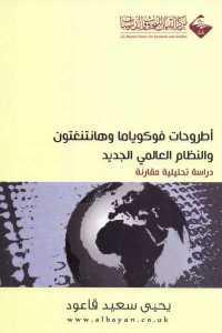 8617f 804 - تحميل كتاب أطروحات فوكوياما وهانتنغتون والنظام العالمي الجديد - دراسة تحليلية مقارنة pdf لـ يحيى سعيد قاعود