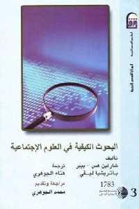 8e9ea 994 - تحميل كتاب البحوث الكيفية في العلوم الإجتماعية pdf لـ شارلين هس - بيبر و باتريشيا ليفي