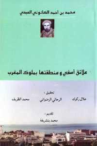 92d0f 903 - تحميل كتاب علائق أسفي ومنطقتها بملوك المغرب pdf لـ محمد بن أحمد الكانوني العبدي