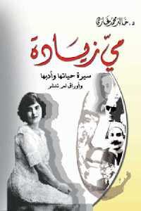 93876 889 - تحميل كتاب مي زيادة - سيرة حياتها وأدبها وأوراق لم تنشر pdf لـ د. خالد محمد غازي