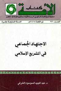 94cf2 819 - تحميل كتاب الاجتهاد الجماعي في التشريع الإسلامي pdf لـ د. عبد المجيد السوسوه الشرفي