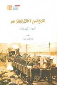 95432 1001 1 - تحميل كتاب التاريخ السري لاحتلال انجلترا مصر pdf لـ ألفريد سكاون بلنت