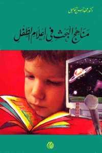 97944 886 - تحميل كتاب مناهج البحث في إعلام الطفل pdf لـ دكتور محمود حسن إسماعيل