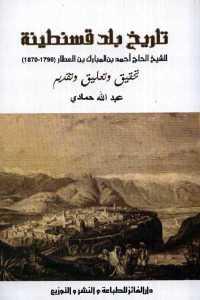 9c740 919 - تحميل كتاب تاريخ بلد قسنطينة pdf لـ الشيخ الحاج أحمد بن المبارك بن العطار (1790-1870)