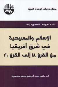 9daf0 962 - تحميل كتاب الإسلام والمسيحية في شرق أفريقيا من القرن 18 إلى القرن 20 pdf لـ الدكتور عبد الرحمن حسن محمود
