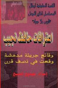 9dd5a 806 - تحميل كتاب اعترافات حافظ نجيب pdf لـ ممدوح الشيخ
