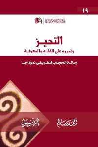 9f364 1012 - تحميل كتاب التحيز وضرره على المعرفة - رسالة الحجاب للطريفي نموذجا pdf لـ أحمد سالم وعمر بيوني