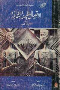 a035f 834 - تحميل كتاب الاتصال والهيمنة الثقافية pdf لـ هربت شيلر