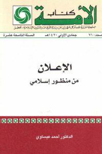 a0871 980 - تحميل كتاب الإعلان من منظور إسلامي pdf لـ الدكتور أحمد عيساوي