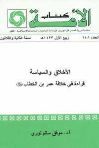 a2370 825 - تحميل كتاب الأخلاق والسياسة - قراءة في خلافة عمر بن الخطاب pdf لـ أ.د. موفق سالم نوري