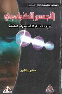 a3cc1 1010 - تحميل كتاب التجسس التكنولوجي - سرقة الأسرار الاقتصادية والتقنية pdf لـ ممدوح الشيخ
