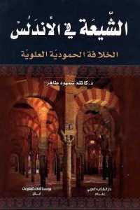 a42fd 895 - تحميل كتاب الشيعة في الأندلس - الخلافة الحمودية العلوية pdf لـ د. كاظم شمهود طاهر