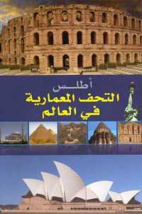 a628f 805 - تحميل كتاب أطلس التحف المعمارية في العالم pdf