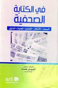 a6a2f 876 - تحميل كتاب في الكتابة الصحفية pdf لـ الدكتور نبيل حداد