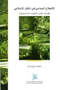 a7719 971 - تحميل كتاب الإصلاح السياسي في الفكر الإسلامي pdf لـ محمد أبو رمان