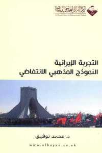ab634 1008 - تحميل كتاب التجربة الإيرانية النموذج المذهبي الانتفاضي pdf لـ د. محمد توفيق