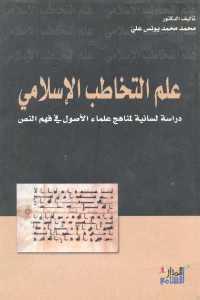 ac644 873 - تحميل كتاب علم التخاطب الإسلامي pdf لـ الدكتور محمد محمد يونس علي