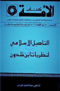 aceff 1005 1 - تحميل كتاب التأصيل الإسلامي لنظريات ابن خلدون pdf لـ الدكتور عبد الحليم عويس